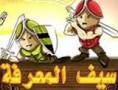 لعبة سيف المعرفة الجديدة